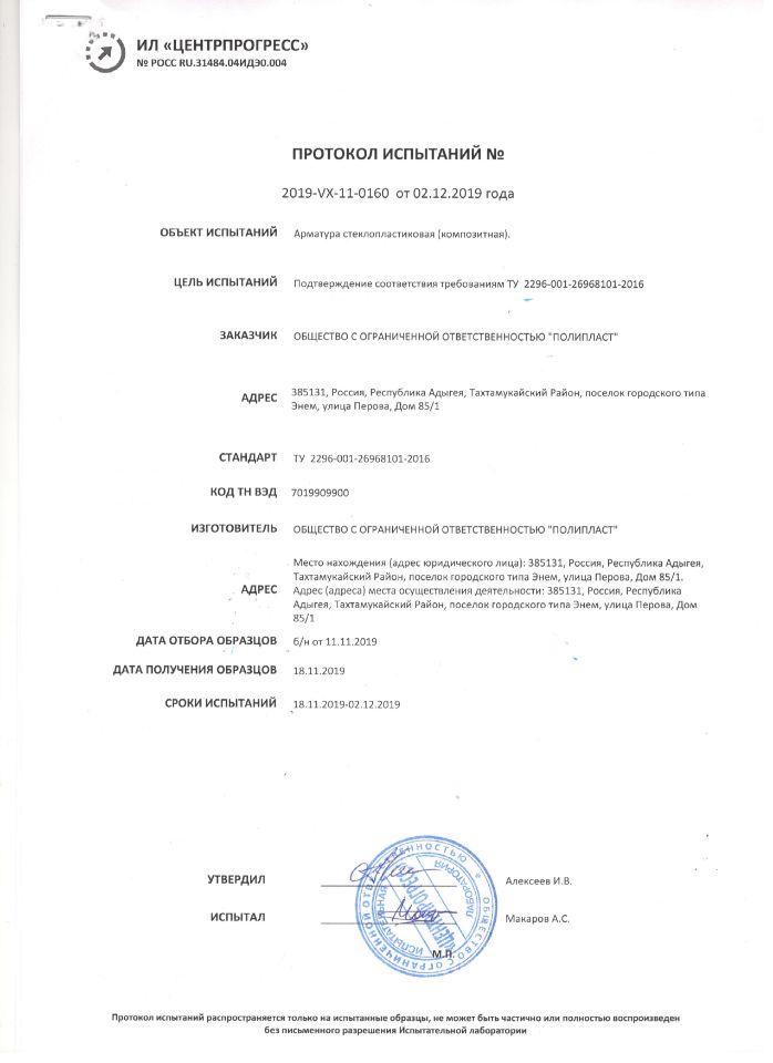 Протокол испытаний Стеклопластиковая арматура ТУ 2296-001-26968101-2016