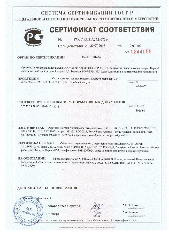 Сертификат соответствия Сетка композитная полимерная ТУ 22.29.29-001-23054178-2018