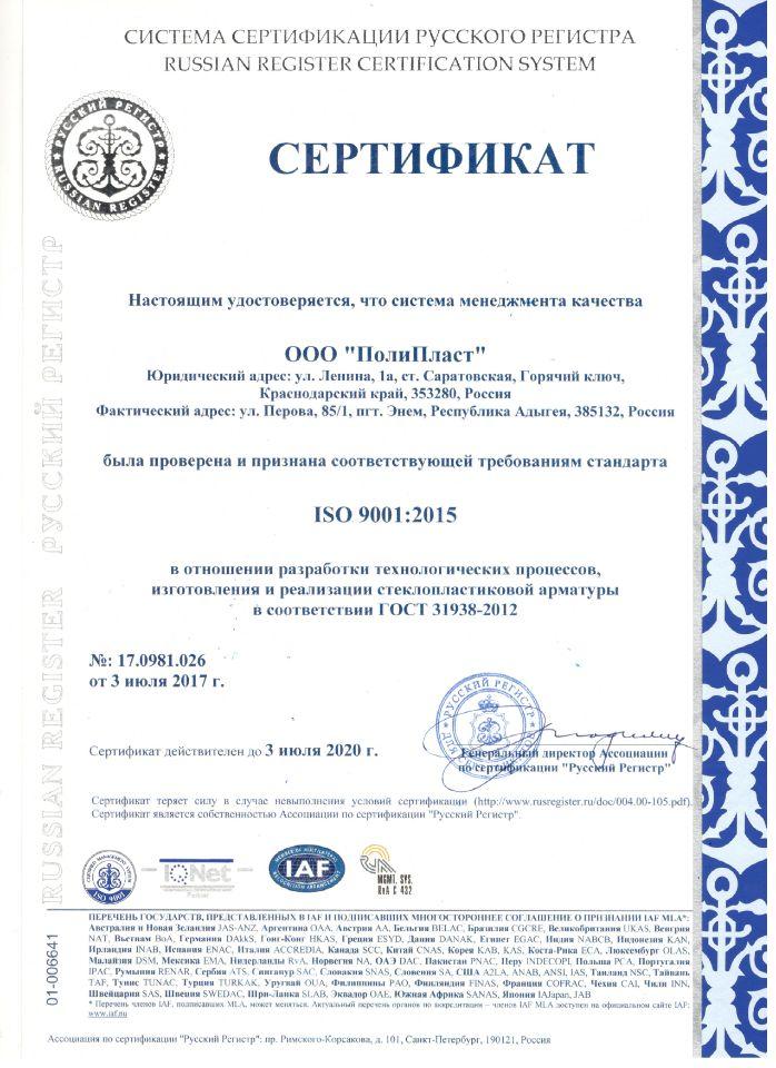 Сертификат IQNet № RU-17.0981.026  ISO 9001:2015