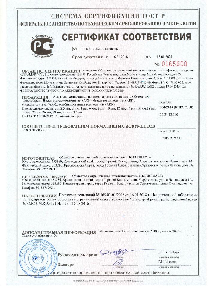Сертификат соответствия Арматура композитная полимерная ГОСТ 31938 - 2012