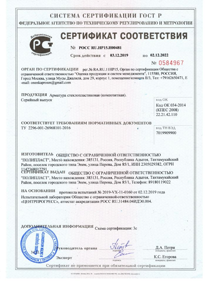 Сертификат соответствия Стеклопластиковая арматура ТУ 2296-001-26968101-2016