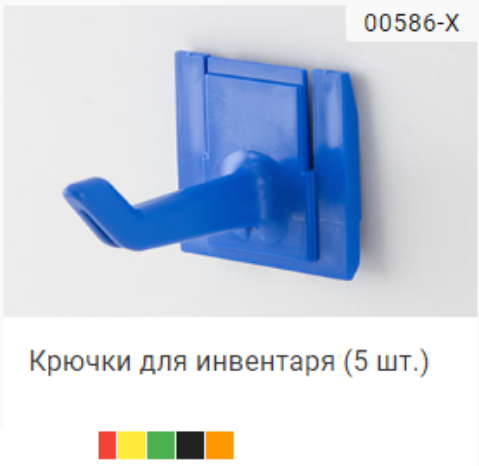 Крючки для инвентаря (5 шт.)