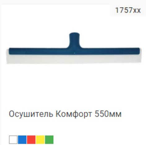 Осушитель промышленный 550мм