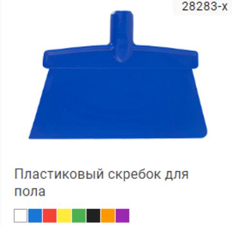 Пластиковый скребок для пола