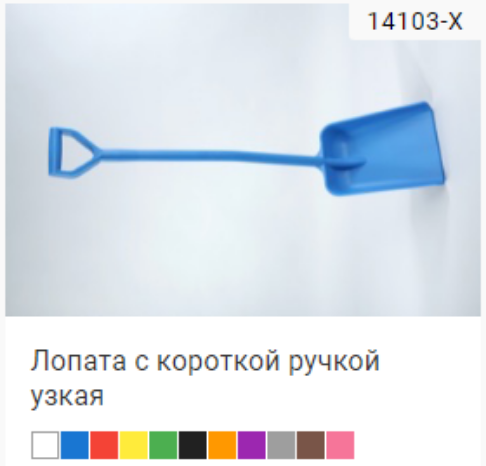 Лопата с короткой ручкой узкая