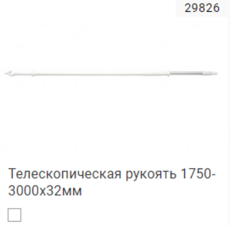 Телескопическая рукоять 1750-3000x32мм