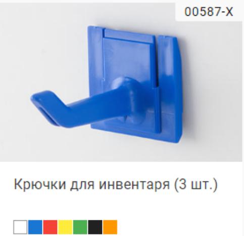 Крючки для инвентаря (3 шт.)