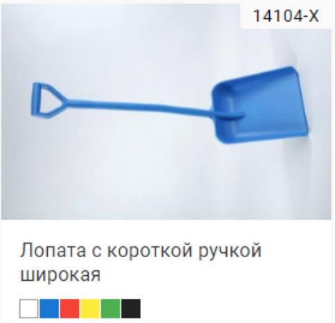 Лопата с короткой ручкой широкая