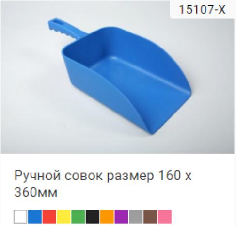 Ручной совок размер 160 x 360мм