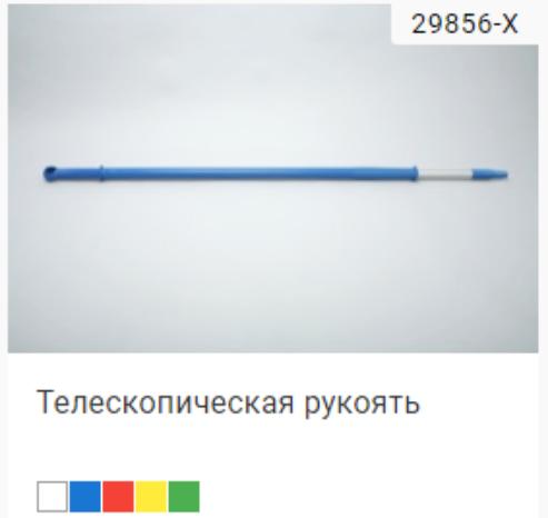 Телескопическая рукоять
