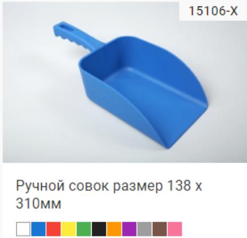 Ручной совок размер 138 x 310мм