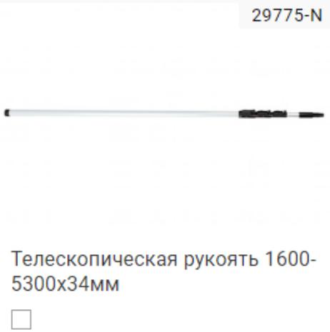 Телескопическая рукоять 1600-5300x34мм