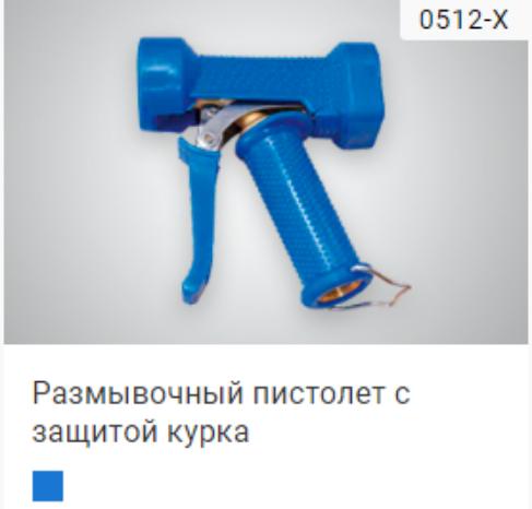 Размывочный пистолет с защитой курка