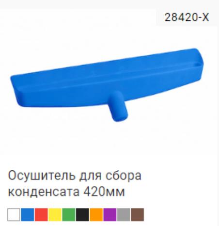 Осушитель для сбора конденсата 420мм