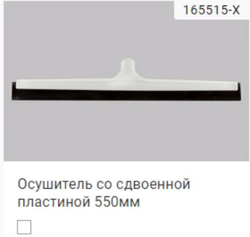 Осушитель со сдвоенной пластиной 550мм