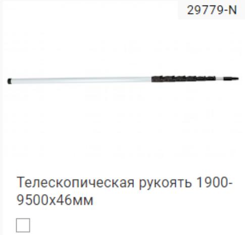 Телескопическая рукоять 1900-9500x46мм