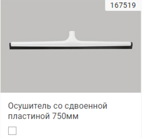 Осушитель со сдвоенной пластиной 750мм