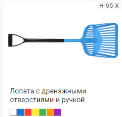Лопата с дренажными отверстиями и ручкой
