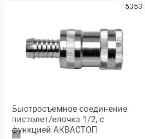 Быстросъемное соединение пистолет/елочка 1/2, с функцией АКВАСТОП