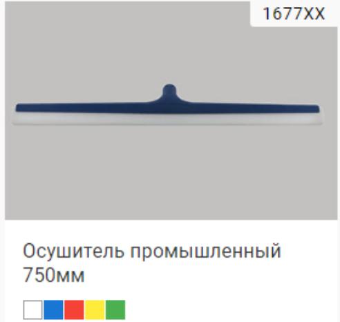 Осушитель промышленный 750мм