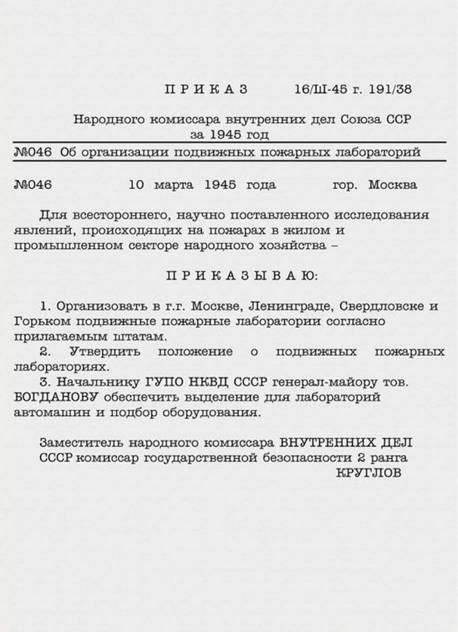 Приказ НКВД СССР № 046 от 10.03.1945 г.
