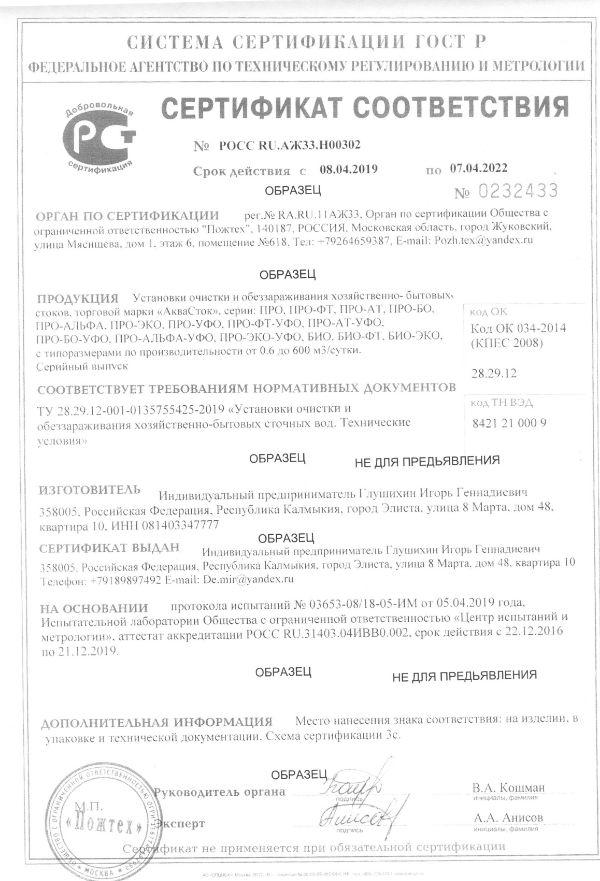 Сертификат соответствия АкваСток