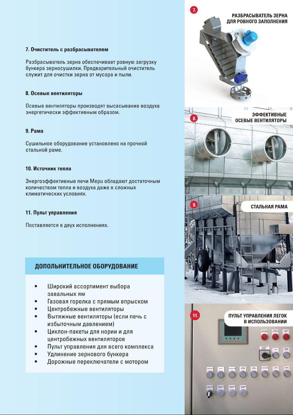 Конструктивные особенности зерносушилок МЕПУ серии М