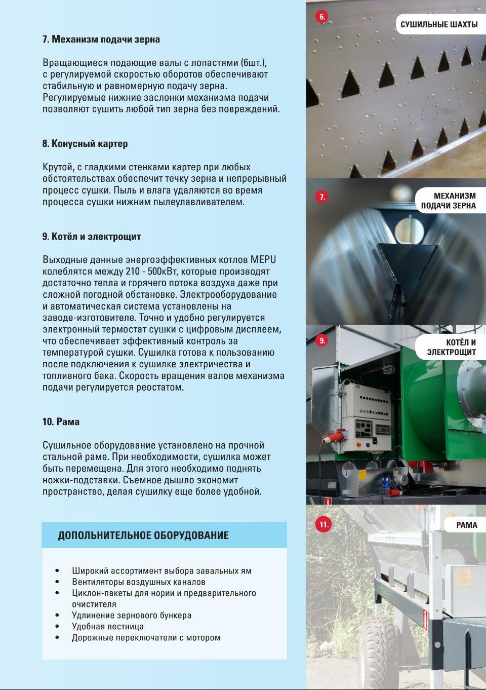 Конструктивные особенности зерносушилок МЕПУ серии К