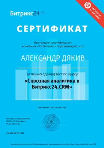 сертификат сквозная аналитика битрикс24