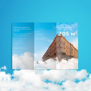 Дизайн буклета о недвижимости