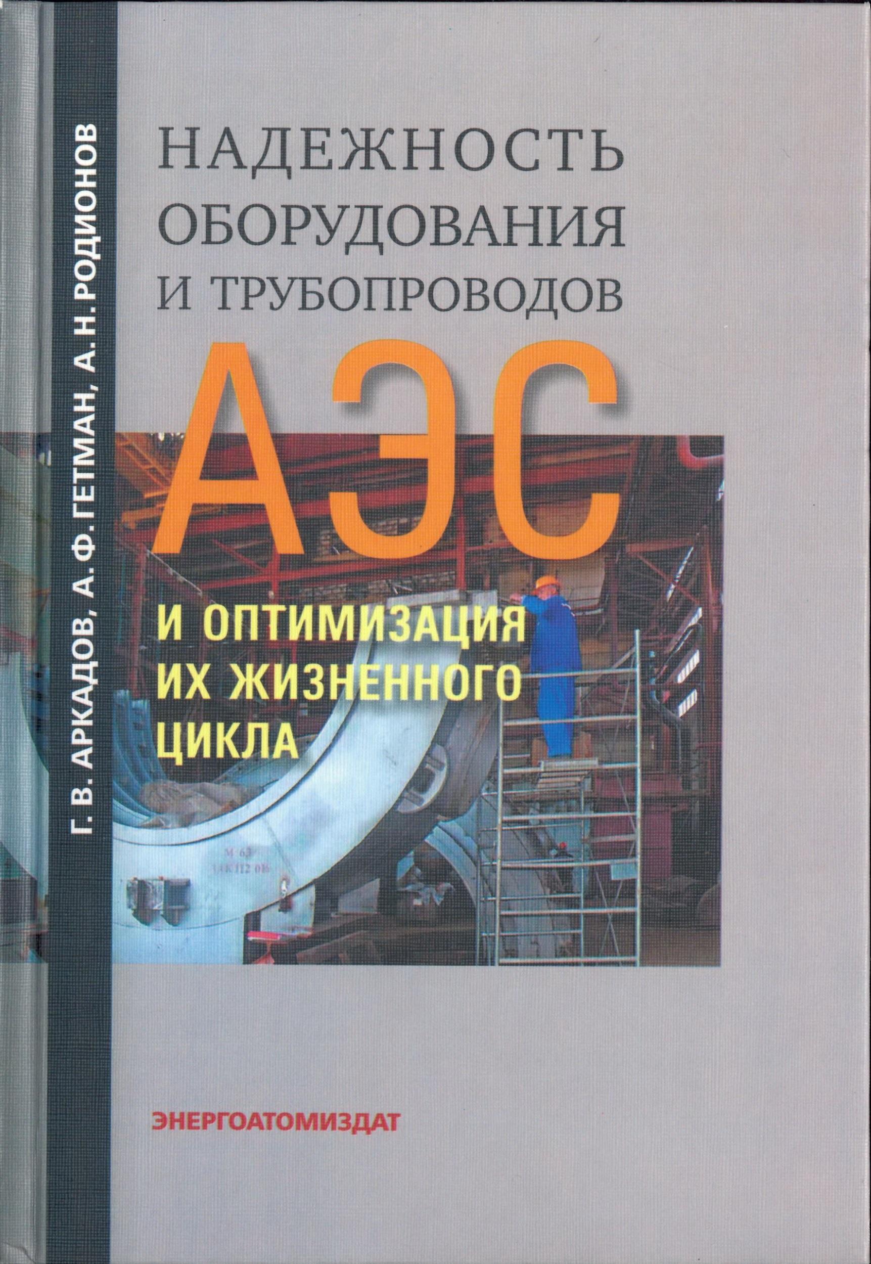 картинка Надежность оборудования и трубопроводов АЭС от магазина Одежда+