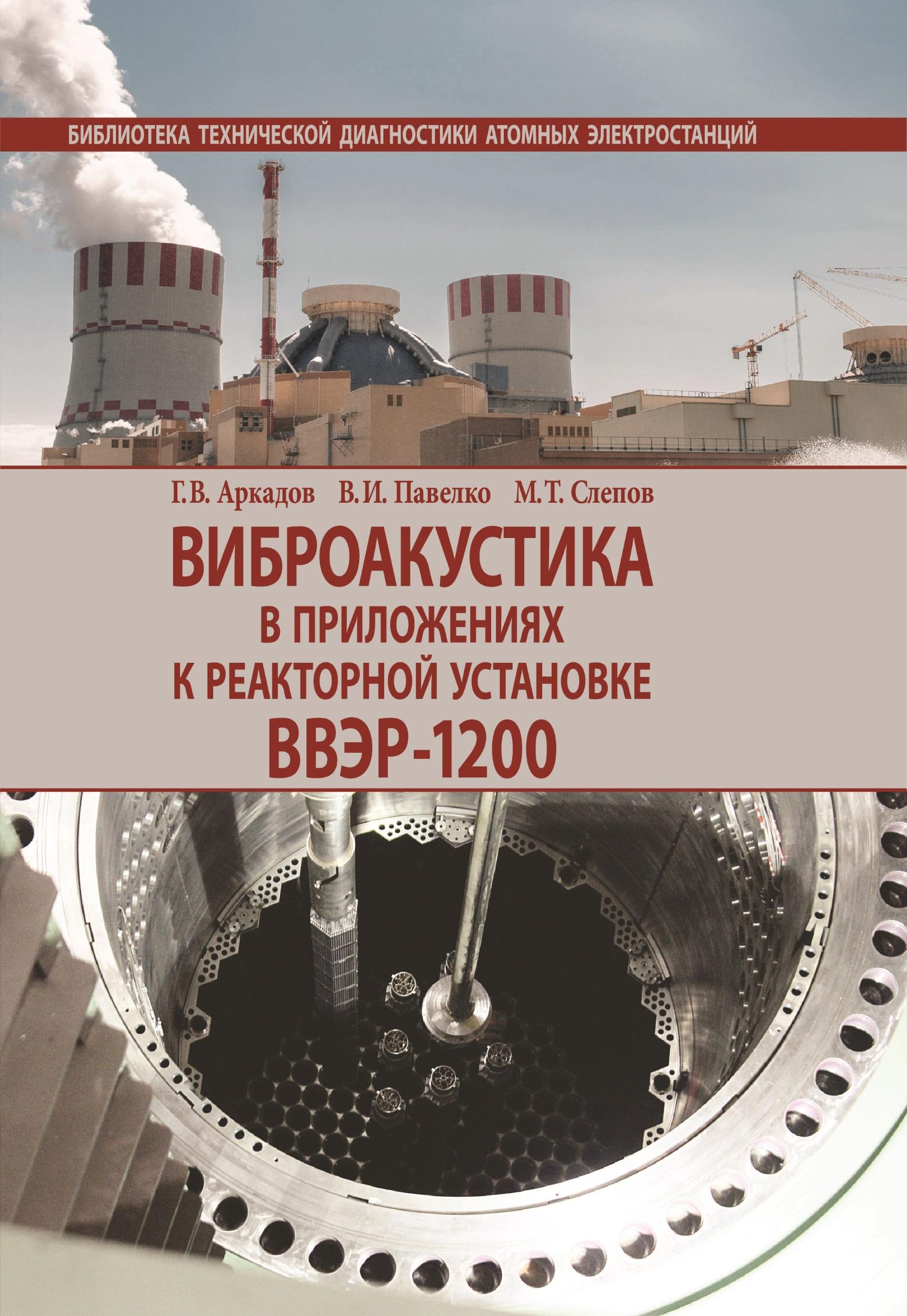 картинка Виброакустика в приложениях к реакторной установке ВВЭР-1200 от магазина Одежда+