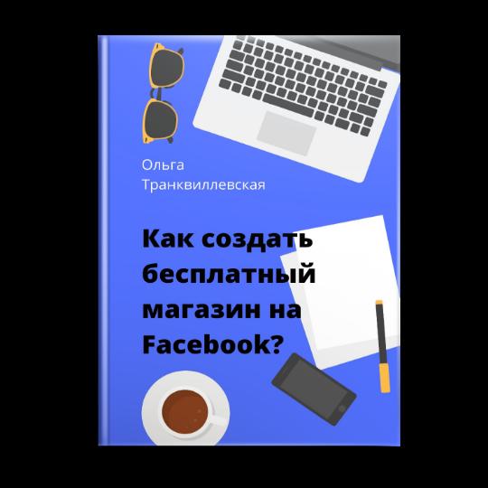 МагазинВСети: Как создать бесплатный интернет-магазин на Facebook?