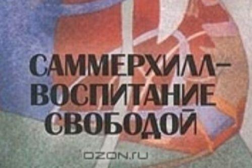 АЛЕКСАНДР НИЛЛ, САММЕРХИЛЛ - ВОСПИТАНИЕ СВОБОДОЙ