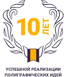 10 лет
