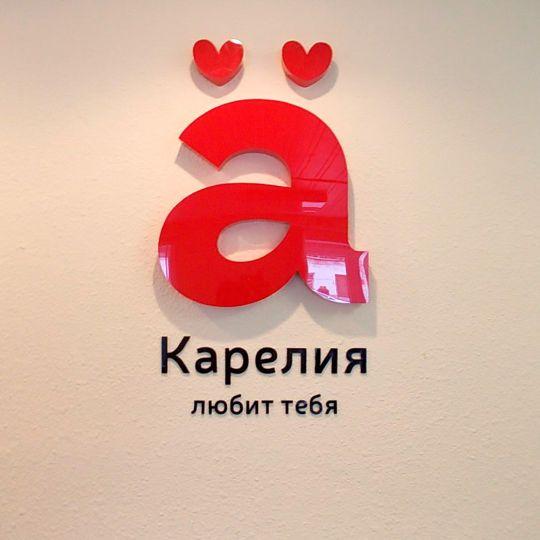 Логотип Карелии