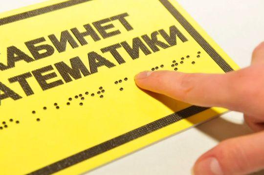 Таблички с шрифтом Брайля в Петрозаводске
