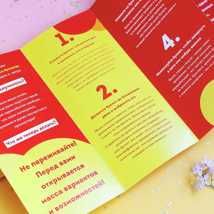 Печать буклетов в Петрозаводске