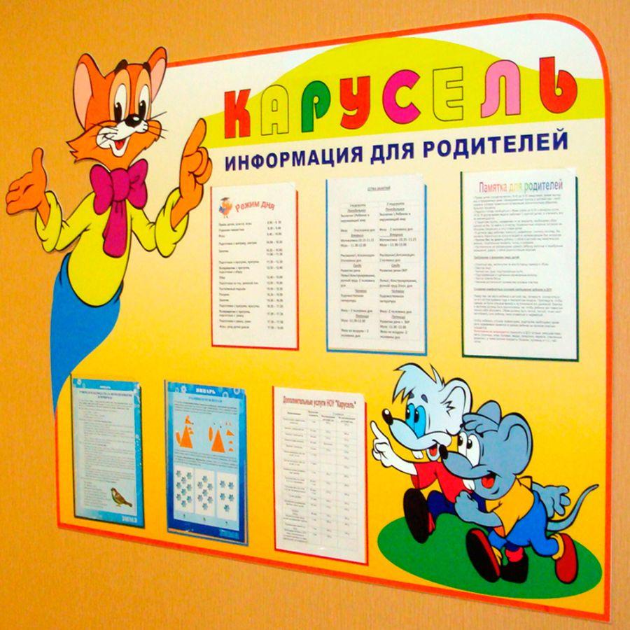 Стенд для детского сада в Петрозаводске