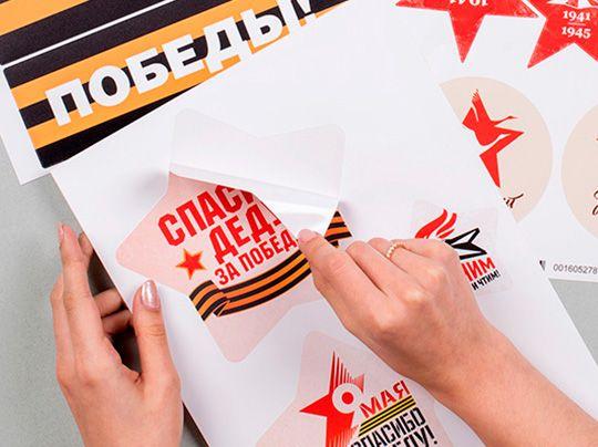 Печать наклеек в Петрозаводске