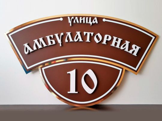 Таблички на дом в Петрозаводске