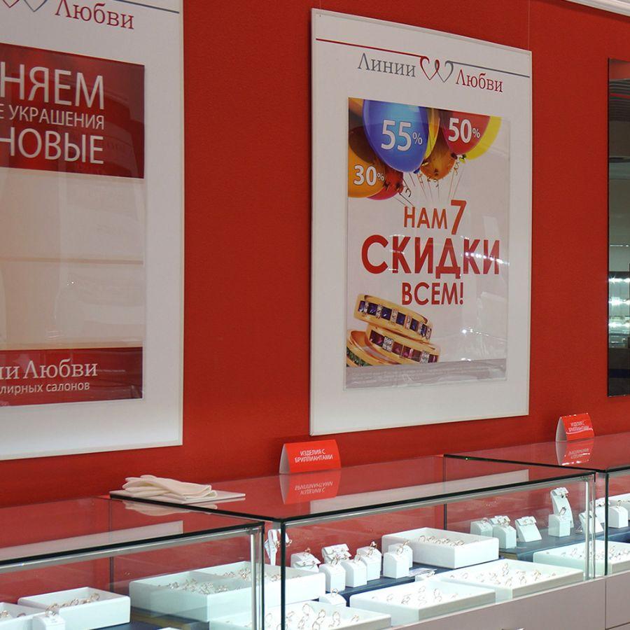 Оформление магазинов в Петрозаводске