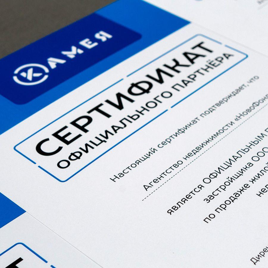 Сертификаты в Петрозаводске