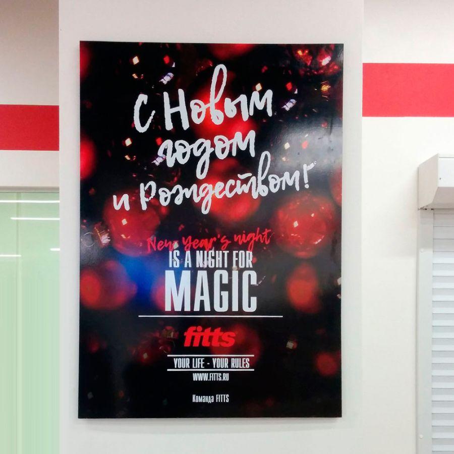 Постеры в Петрозаводске