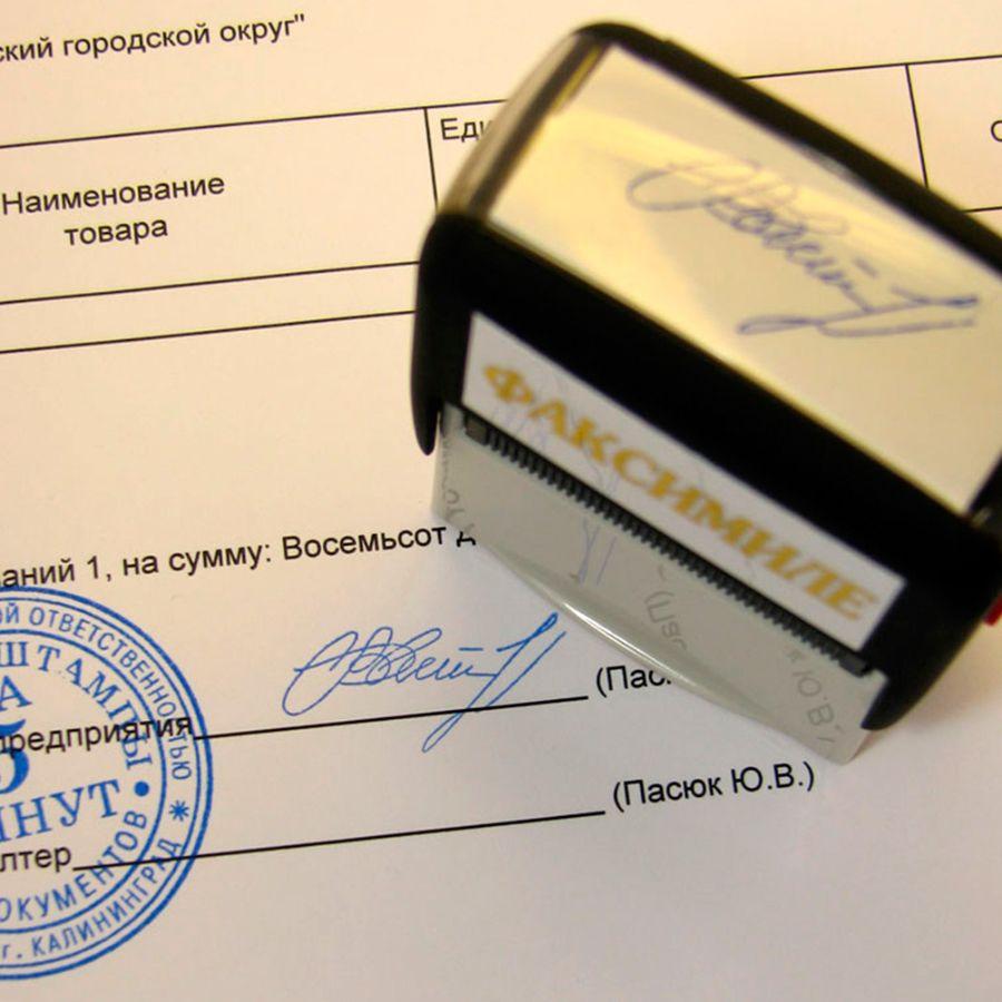 Факсимиле в Петрозаводске