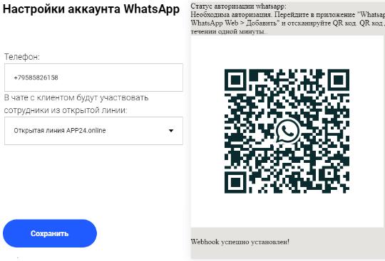 Настройки подключения WhatsApp и Битрикс24