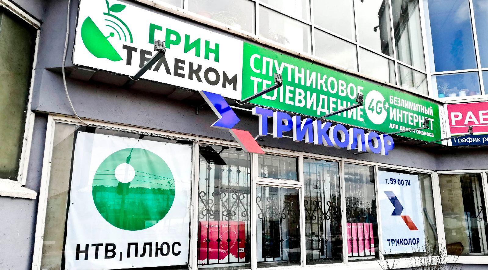 ГринТелеком Магнитогорск