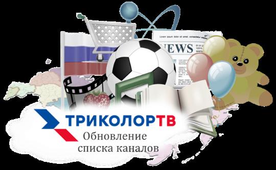 ГринТелеком - Обновление списка каналов Триколор ТВ