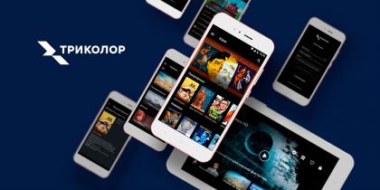Триколор Кино и ТВ на смартфоне или планшете
