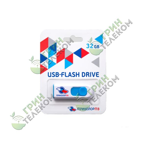 Флеш-накопитель 32 GB USB-Flash Триколор